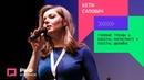 Кети Сапович Главые тренды в digital маркетинге и digital дизайне