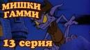 Приключения мишек Гамми - 13 серия - Ночь горгульи / Мишки TV