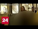 Пару из Нижнего судят за секс в метро - Россия 24