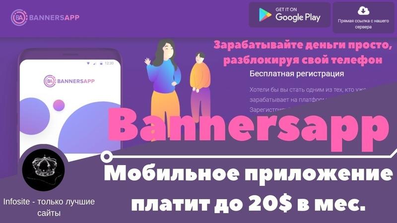 Banners App Новое мобильное приложение платит 5$ в неделю за просмотр рекламы