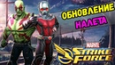 Strike Force !! Обновление налета !!