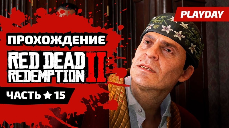 Red Dead Redemption 2 — Часть 15: Итальянский акцент
