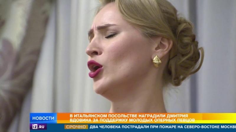 В итальянском посольстве наградили Дмитрия Вдовина за поддержку молодых оперных певцов