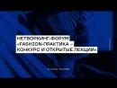Нетворкинг-форум «FASHION-ПРАКТИКА»