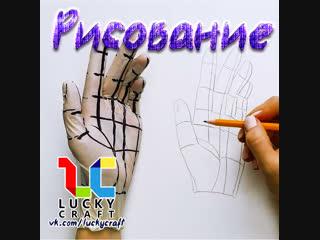 Рисование и секреты художников ☺ vk.com/luckycraft – подпишись!
