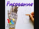 Рисование и секреты художников ☺ vk.comluckycraft – подпишись!
