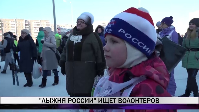 В Нижнем Тагиле ищут волонтеров для проведения Лыжни России