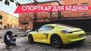 PORSCHE по цене KIA Новая тачка Боряна | LCM
