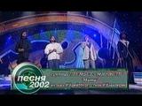 группа Премьер-Министр - Мама (Песня года 2002 Отборочный Тур)