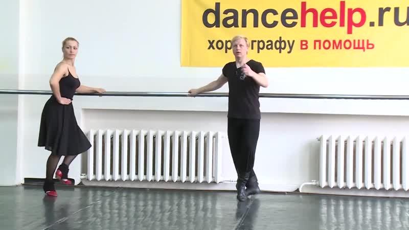 №710 Методика преподавания народно-сценического танца. Экзерсис у станка и на середине.