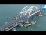 Открытие Крымского моста. Видео с дрона