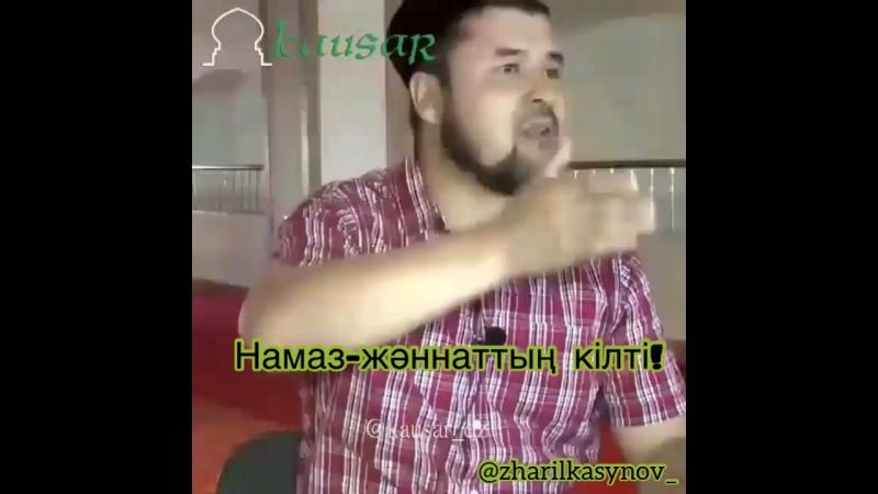 Намаз-жәннаттың кілті/ ҚМДБ Ұстаздары.