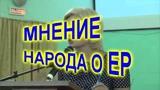 Мнение народа на встрече ЕР по пенсионной реформе