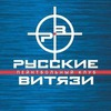 Пейнтбол и Лазертаг | Русские Витязи | Вологда |