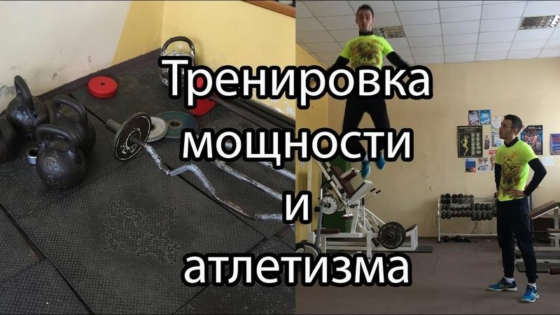 Тренировка атлетизма развитие МОЩНОСТИ и ВЕРТИКАЛЬНОГО ПРЫЖКА
