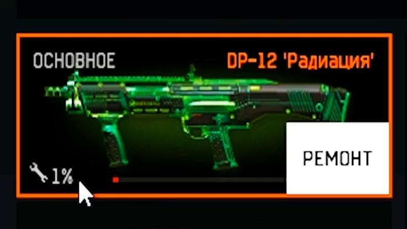 ТАЙНА РАСКРЫТА!? Cломал DP-12 до 1% | Warface