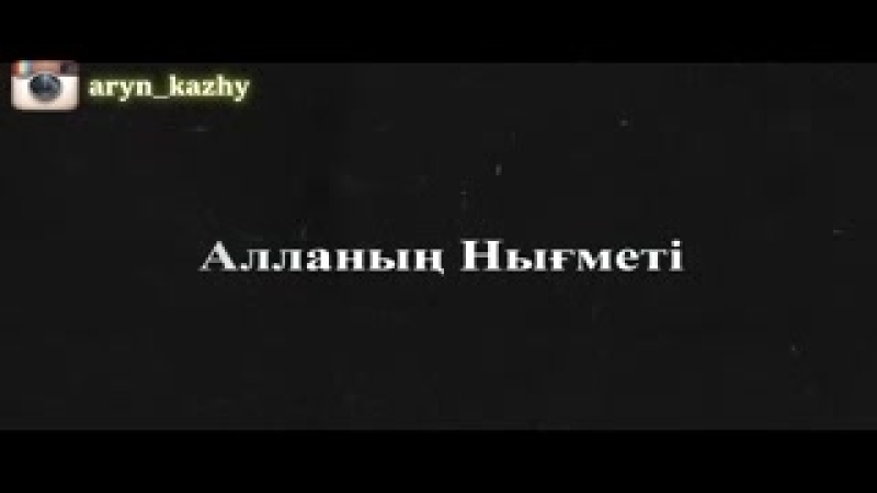 Алланың нығметі/ Ұстаз Ерлан Ақатаев