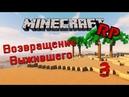 Minecraft РП Хардкор 3