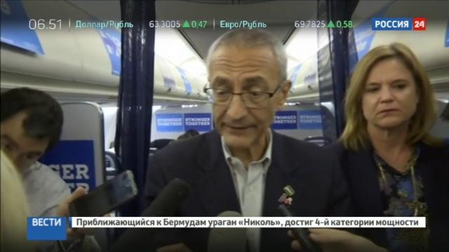 Новости на Россия 24 • Twitter главы избирательного штаба Хиллари Клинтон взломан хакерами