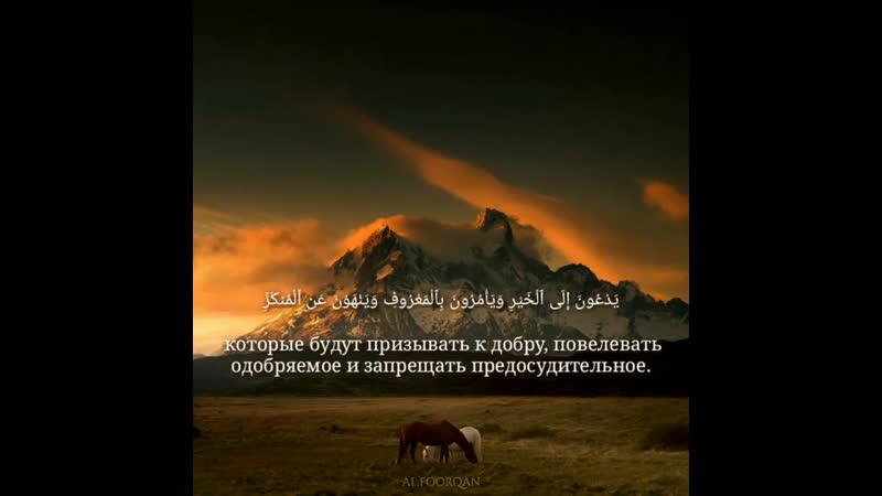 Аль-Имран Сура 3 , Аят 104