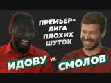 Премьер-лига плохих шуток №2 // Фёдор Смолов против Брайана Идову