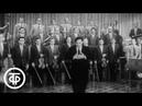 Леонид Утесов Ротный простой запевала 1956
