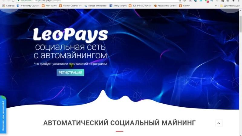 Новинка! LeoPays социальная сеть с автодоходом без вложений!