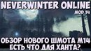 Обзор Нового Шмота М14. Есть Что Для Ханта Neverwinter Online Mod 14