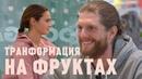Как стать счастливым Инсайты фруктоеда Дмитрия Кутного
