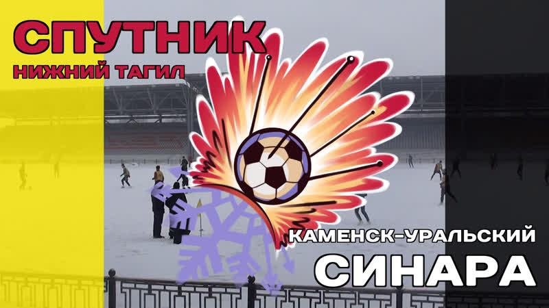 Спутник (Нижний Тагил) - Синара (Каменск-Уральский)
