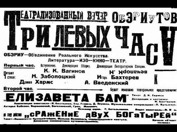 Лекция «Театр ОБЭРИУ»   Анна Герасимова (Умка)