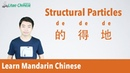Chinese Grammar - Lesson 10: Learn to use 3 different Chinese particles (的de、得de、地de) | Ask Litao