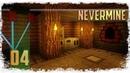 KABOOM NeverMine 4 Технологии из всех щелей Выживание на сервере с модами
