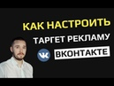 Настройка таргетированной рекламы ВКонтакте на реальном проекте