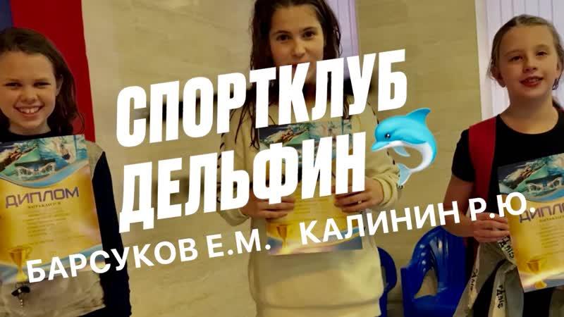 Первенство ДЮСШ 6 - Спортклуб Дельфин г.Тамбов