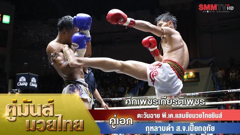 คู่เอก ตะวันฉาย พี.เค.แสนชัยมวยไทยยิมส์ - 3