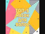 MaskShop.ru ТОП-5 масок для волос