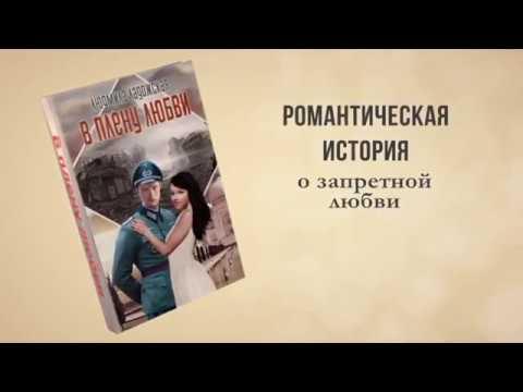 Буктрейлер книги В плену любви Л. Ладожской