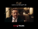 «Клуб миллиардеров» - уже в Kinopark!