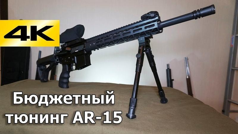Бюджетный тюнинг AR 15 АДАР 2 15