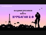 Владимир Пресняков Burito - Зурбаган 2.0