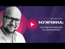 МУЖЧИНА честная инструкция_140818
