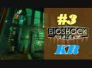 Прохождение Bioshock. Серия 3