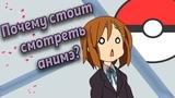 Почему стоит смотреть аниме И почему аниме это круто