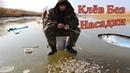 Рыбалка на Самодур и Самодельные Блёсна Удивила.