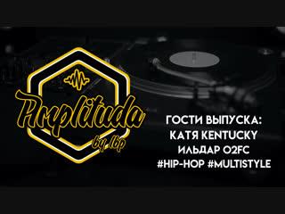 Cactus x amplituda #17 (kentucky & 02fc guest mixes)