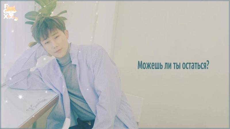 [FSG FOX] Kim Sung Kyu - Till Sunrise (feat. JW of NELL) |рус.саб|