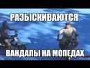 РАЗЫСКИВАЮТСЯ керченские вандалы на мопедах