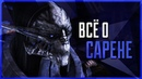 Всё о Сарене   Mass Effect