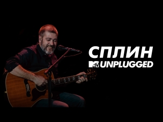Mtv unplugged: сплин